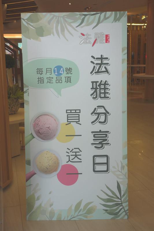法雅Faya台中文心旗艦店(17)
