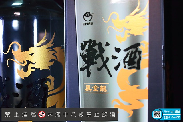 金門高粱戰酒黑金龍Premium