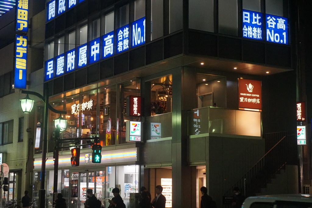 星乃珈琲(練馬)
