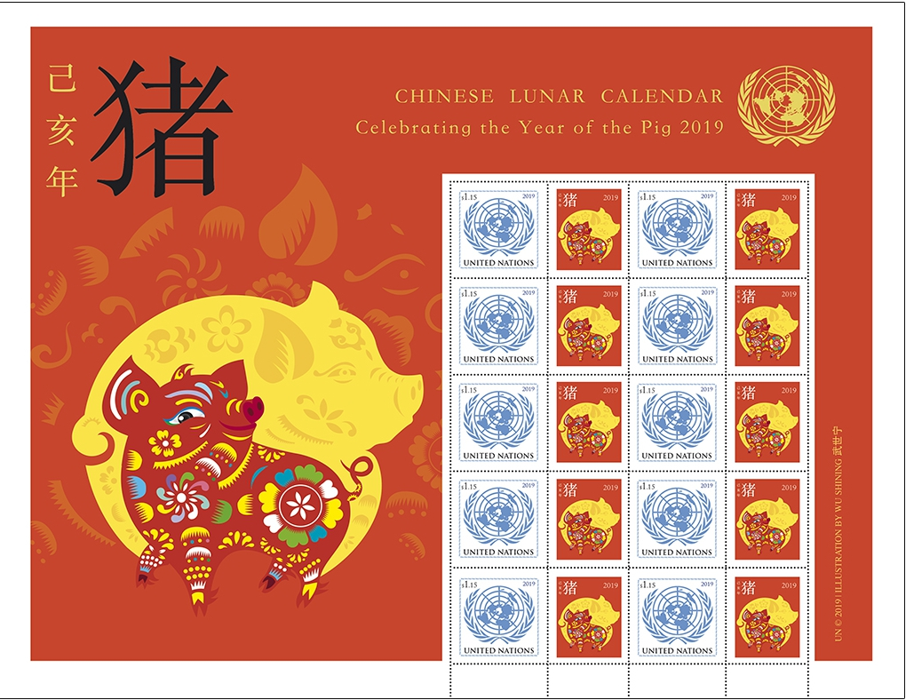 United Nations (New York) - Year of the Pig (January 11, 2019) personalized sheet