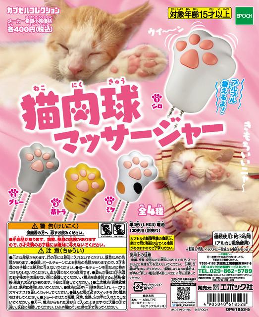 EPOCH 「貓咪肉球 按摩器」暖心登場!猫肉球マッサージャー