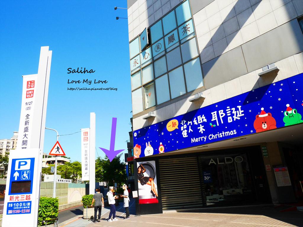 台北中山站新光三越南西館祥富水產沙茶火鍋超市