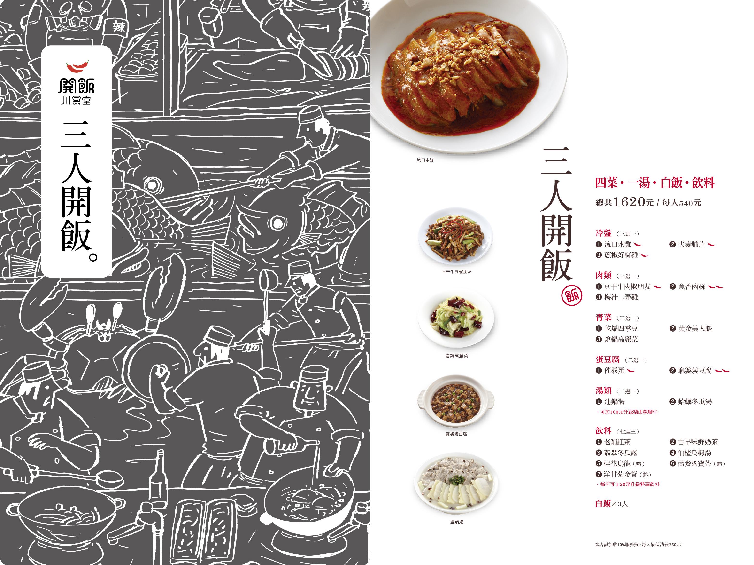 開飯川食堂 菜單 台中 套餐06