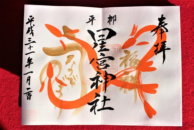 平柳星宮神社(栃木県)の見開きの御朱印