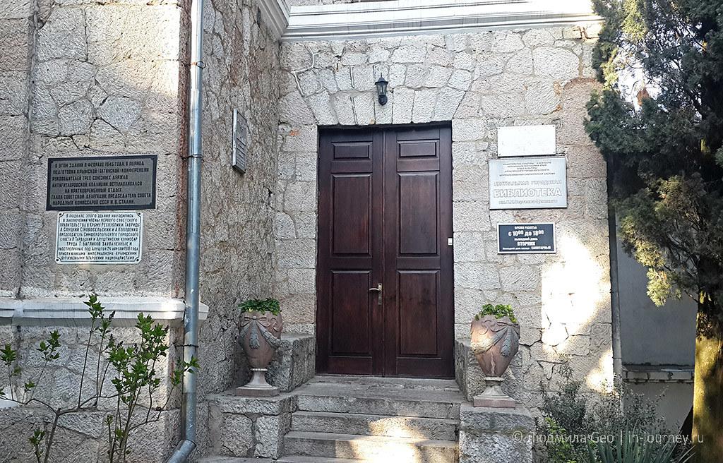 Библиотека имени Сергеева-Ценского историческое здание