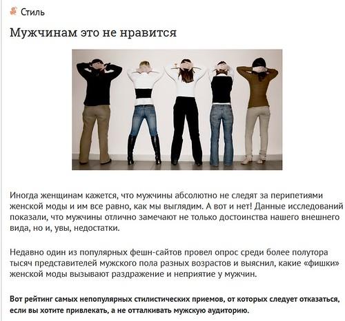 женская одежда нравится мужчинам