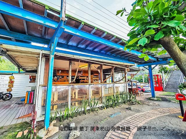 魔幻咖啡 墾丁 屏東枋山 海景餐廳 17