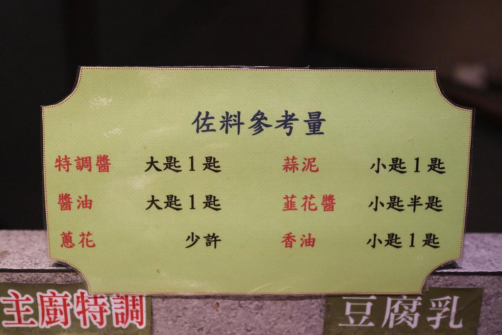 連進酸菜白肉鍋 內湖店 (38)