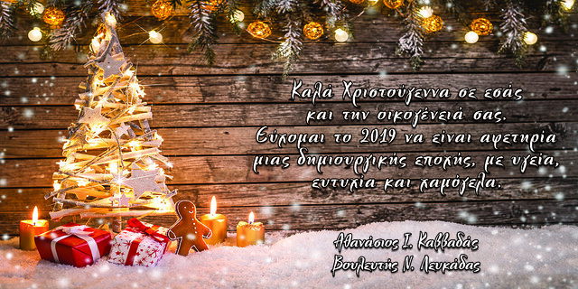 Κάρτα Xριστουγέννων-ΚΑΒΒΑΔΑΣ-2019