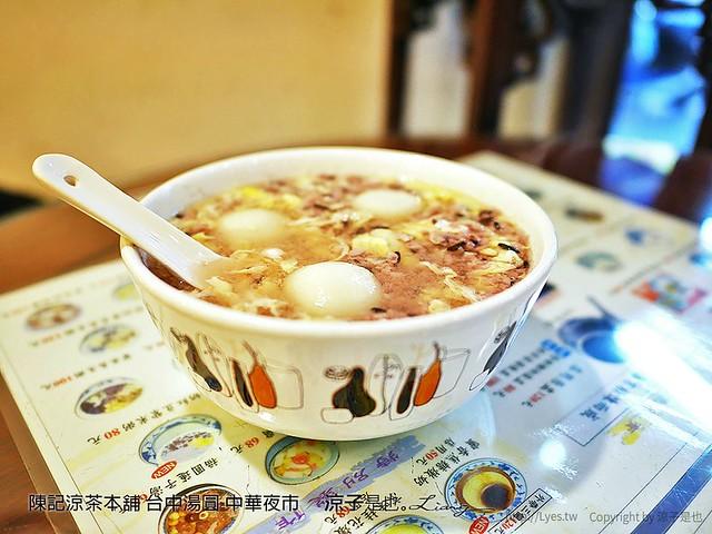 陳記涼茶本舖 台中湯圓 中華夜市 3