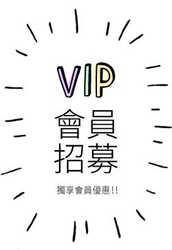 VIP會員招募中!