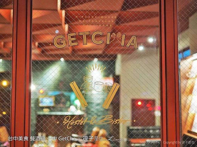 台中美食 餐酒館 一中 GetCha 33