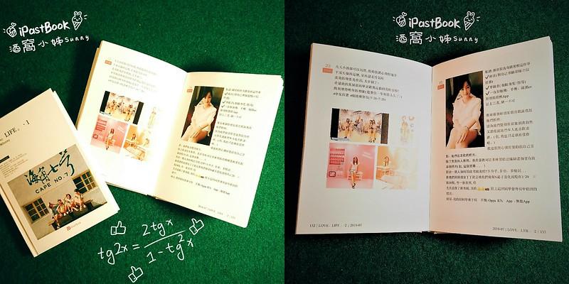 年終禮物 用iPastBook 把臉書印成一本書