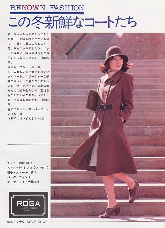 この冬新鮮なコートたち renown fashion : 「婦人画報」1975年1月号、122頁。