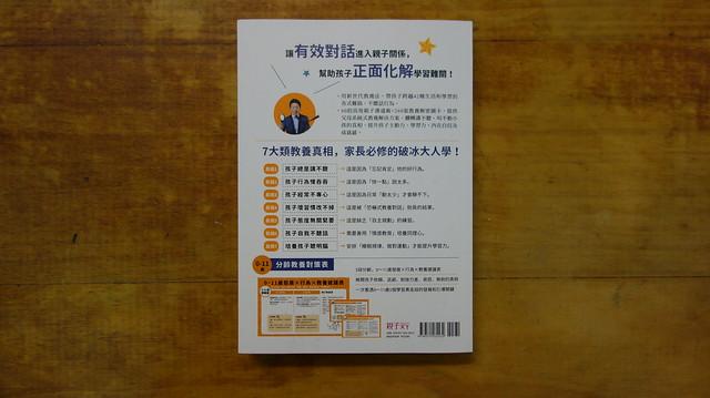 適用家有 0~11 歲孩童的家長@王宏哲《教養的真相》,親子天下出版