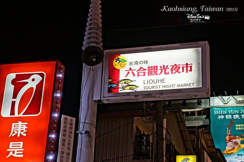 Taiwan Kaohsiung Liouhe Night Market 1