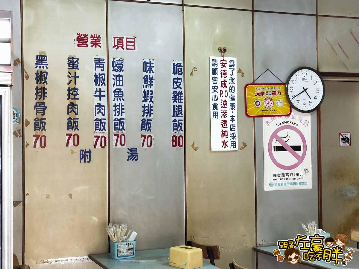 澄園中式快餐-11