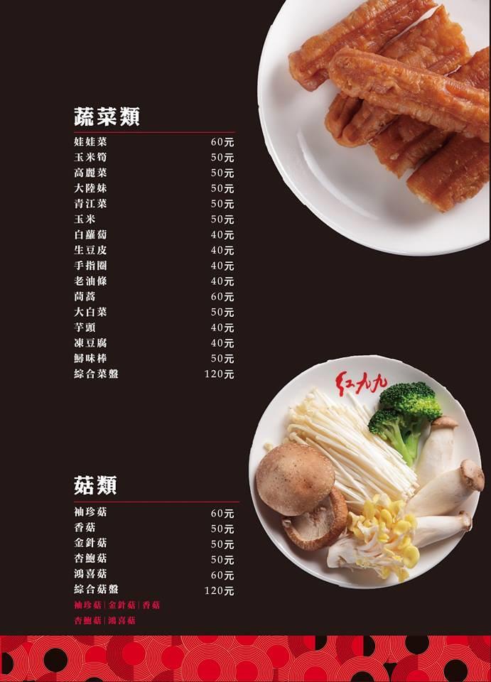 台北紅九九麻辣火鍋市府店單點套餐菜單價位訂位menu價目表價錢 (7)