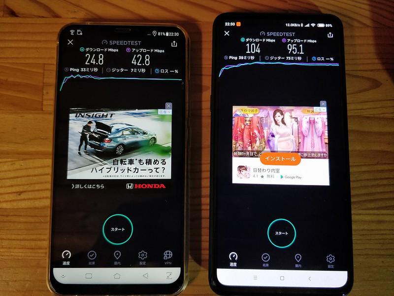 TP-Link Deco M9 Plus スピードテスト (1)