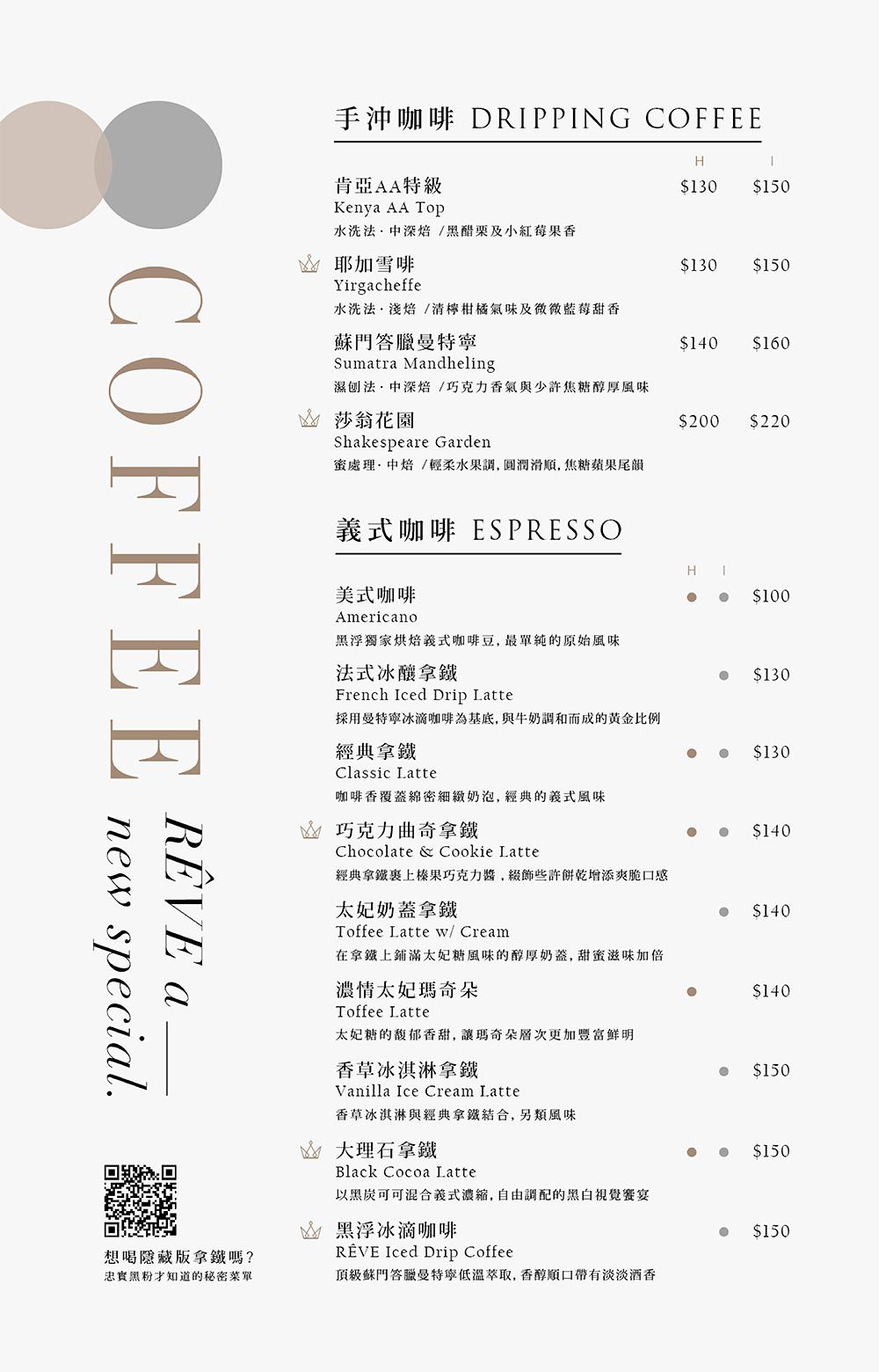 黑浮咖啡菜單 台中02
