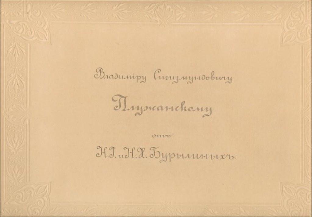 1895. Альбом «Куваевская мануфактура в городе Иваново-Вознесенске»