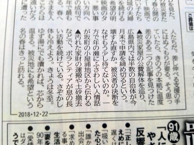 西日本豪雨 広島・小屋浦で災害ボランティア(援人 2018年 1221便)