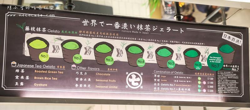 JAPAN RAIL CAFE,JAPAN RAIL CAFE台灣,世界最濃抹茶冰,微風南山抹茶冰 @陳小可的吃喝玩樂