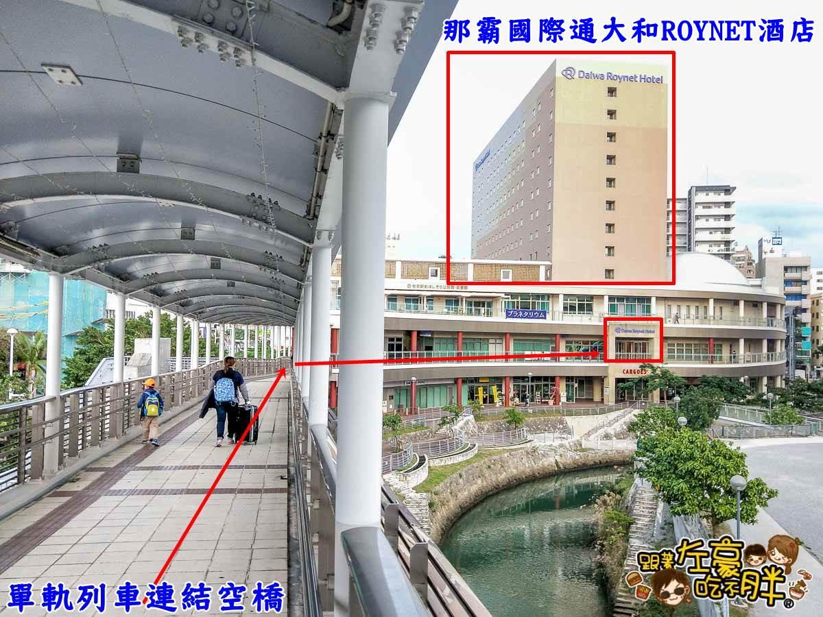 沖繩住宿 那霸國際通大和ROYNET酒店-3