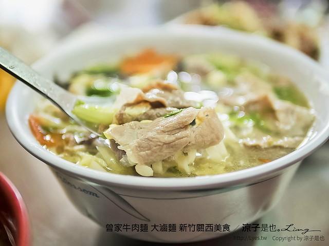 曾家牛肉麵 大滷麵 新竹關西美食 12