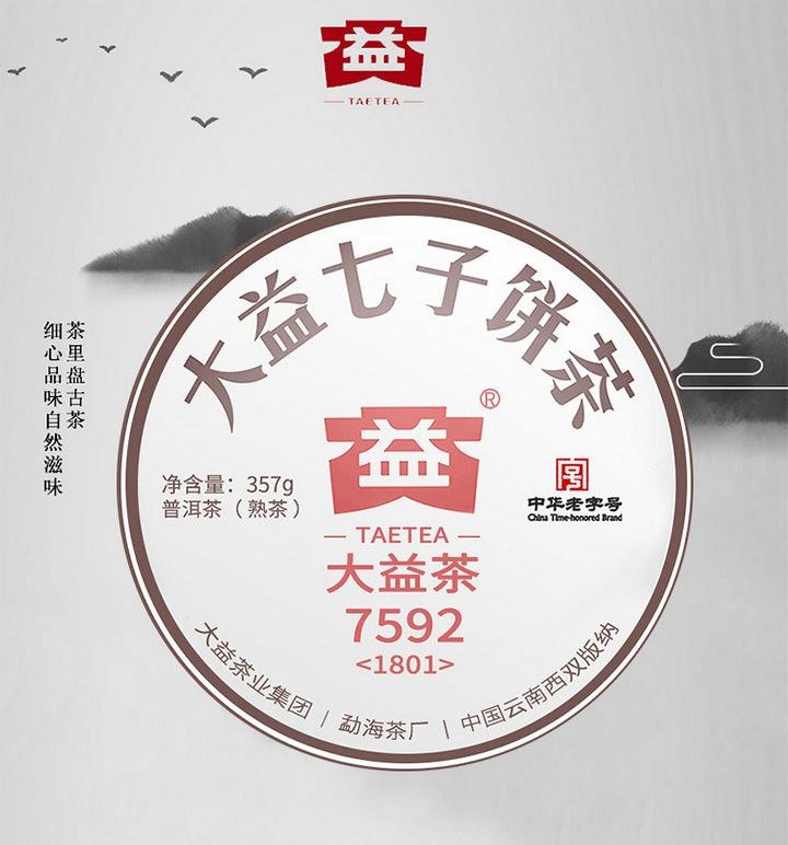 2019 DaYi 7592 Cake 357g  Puerh Shou Cha  Ripe Tea