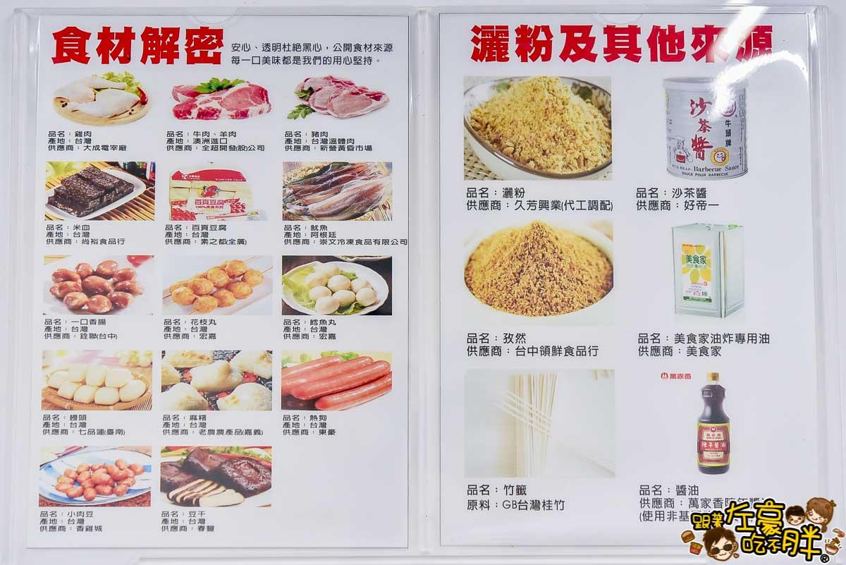 上榮新疆烤肉串左營店-46