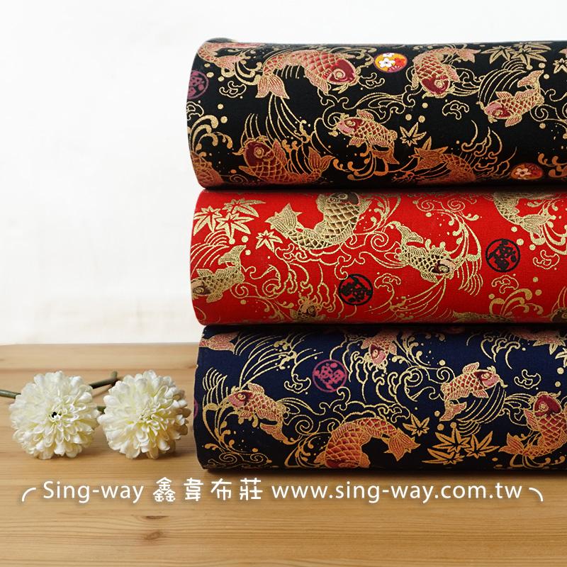 燙金鯉魚(大特價) 日式和風 池塘錦鯉魚 富貴象徵 手工藝DIY布料 CF550729