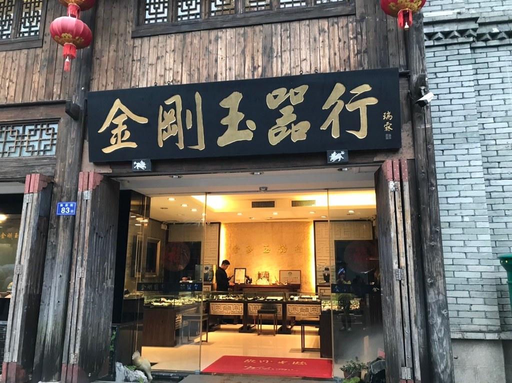 20181209 福州三坊七巷_181212_0005