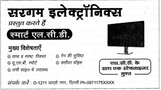 CBSE Sample Papers for Class 9 Hindi B Paper 1 17a