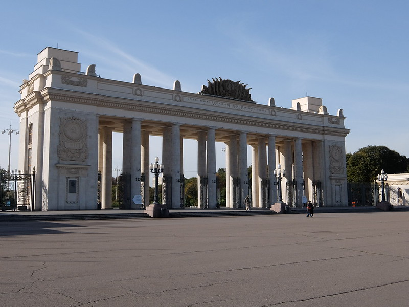 Москва - Парк Горького - Вход