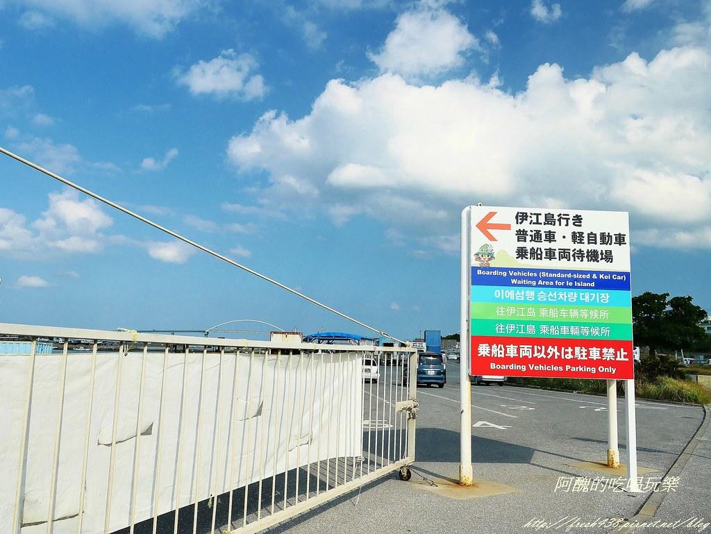 P1460709 (2)沖繩本島前往港口