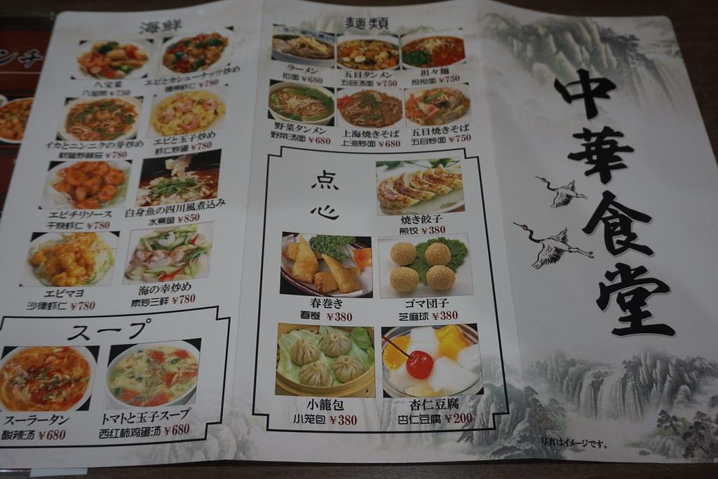 中華食堂(東長崎)