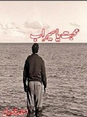 Mohabbat Ya Sarab Novel By Asma Qadri Free Download