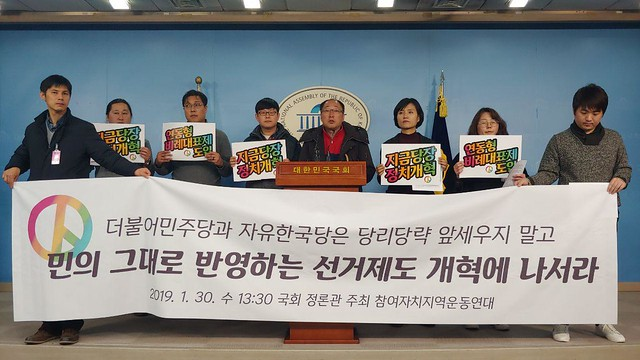 선거제도 개혁 촉구 참여자치지역운동연대 기자회견