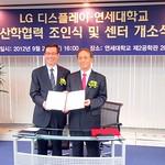 LG디스플레이, 연세대와 산학협력센터 설립