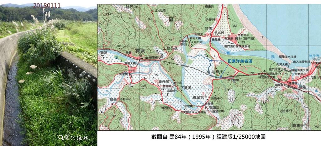 1_(右圖)從民國84年的經建版地圖看見這條無名溪迷你的集水區,(左圖)現在如水溝一般三面光的模樣。