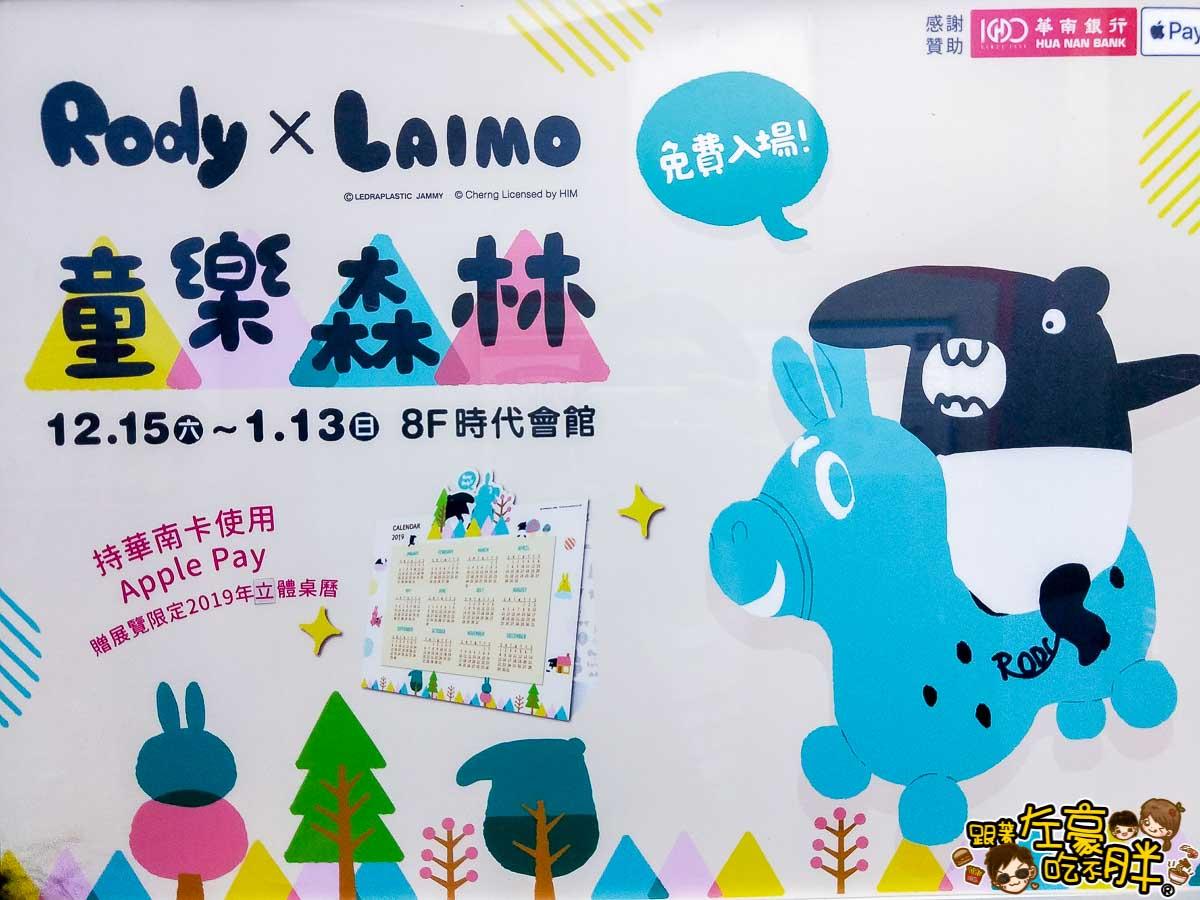 夢時代童樂森林(Rody X LAIMO)