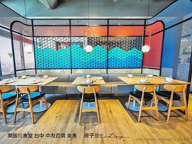 開飯川食堂 台中 中友百貨 美食 14