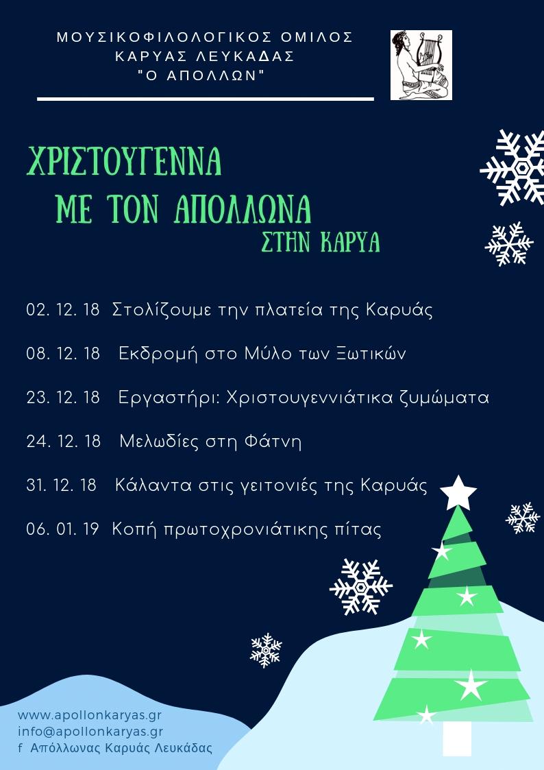 προγραμμα εκδηλωσεων χριστουγεννων