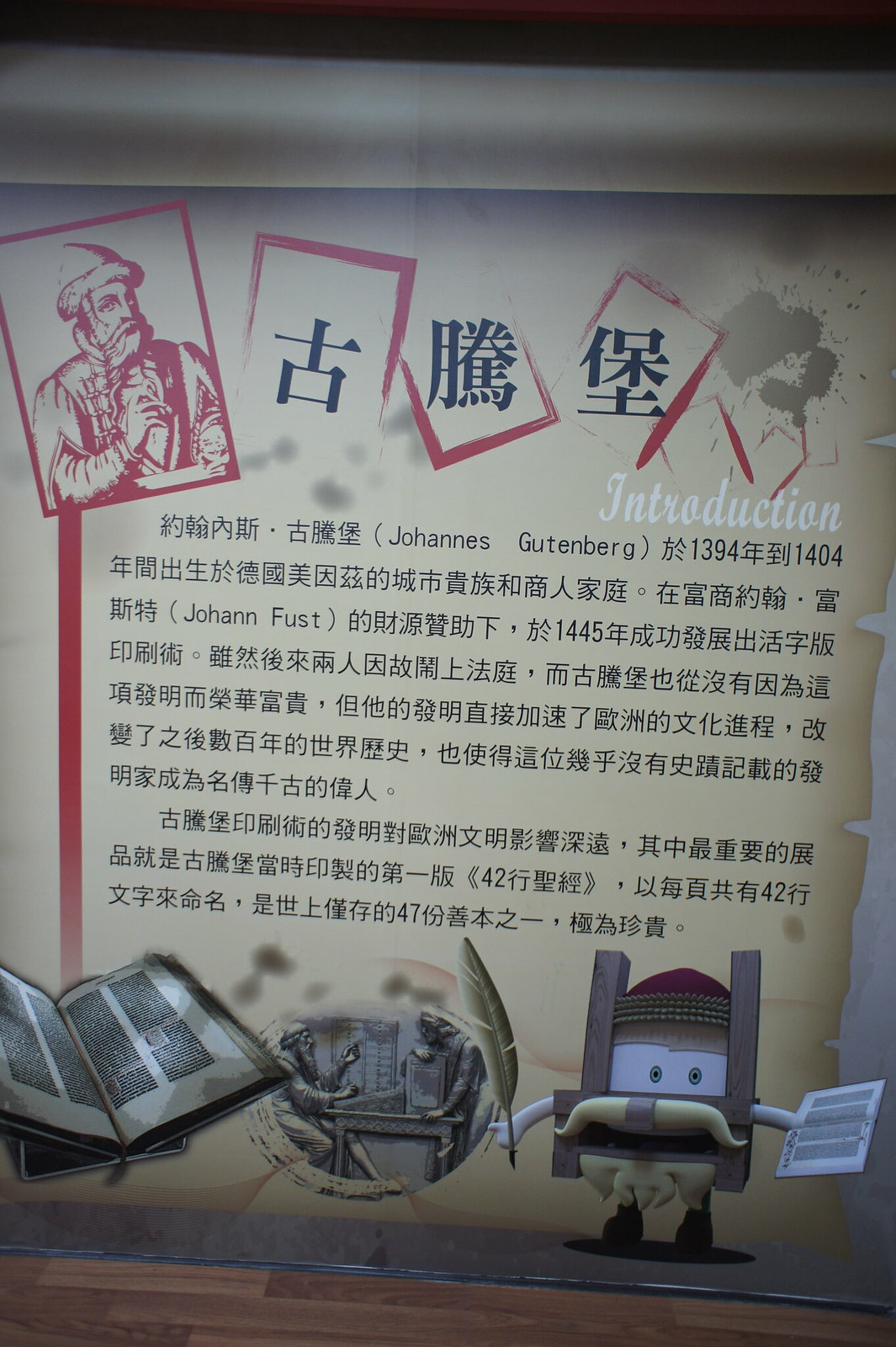 大里台灣印刷探索館 (13)