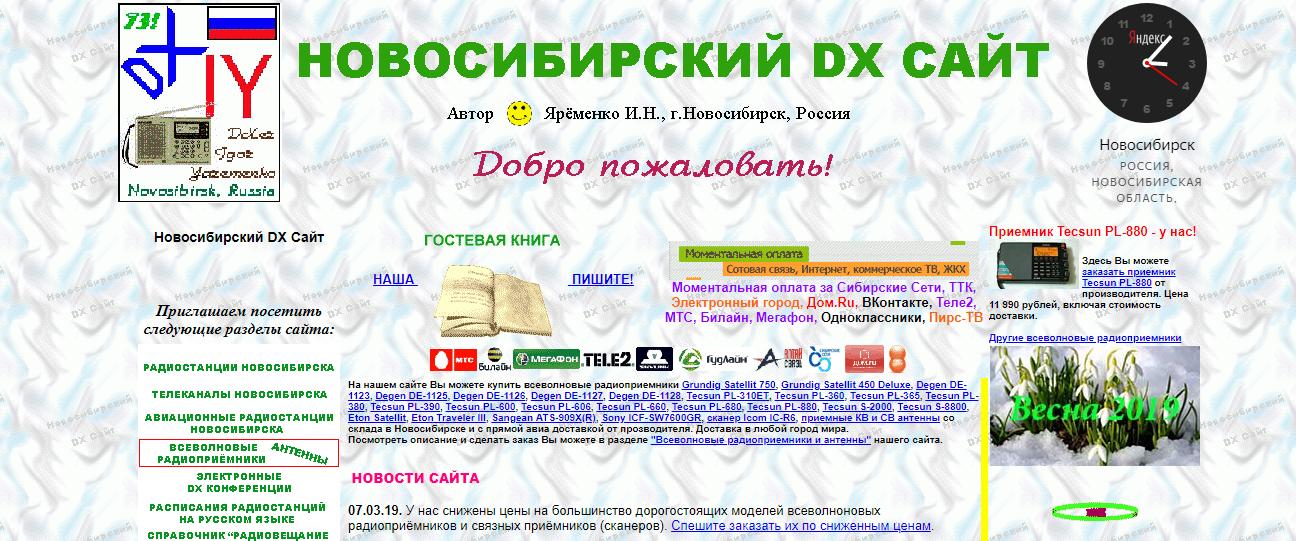 Новосибирский-DX-Сайт
