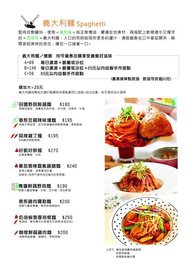 台北遇見美好早午餐下午茶餐點價位訂位價格menu (4)