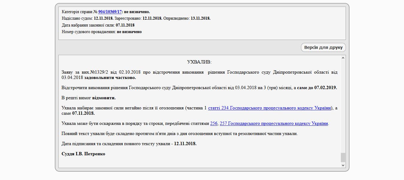 Screenshot_2018-11-15 Єдиний державний реєстр судових рішень(2)
