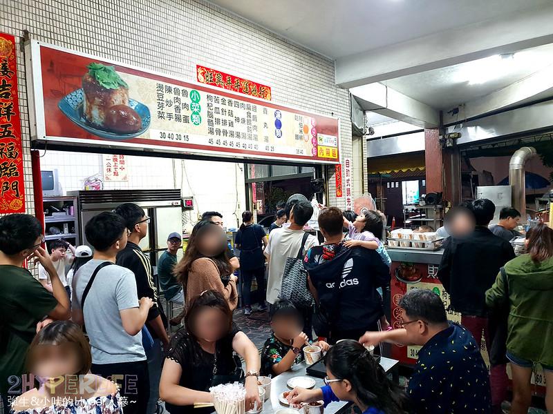 清水阿財米糕 (2)