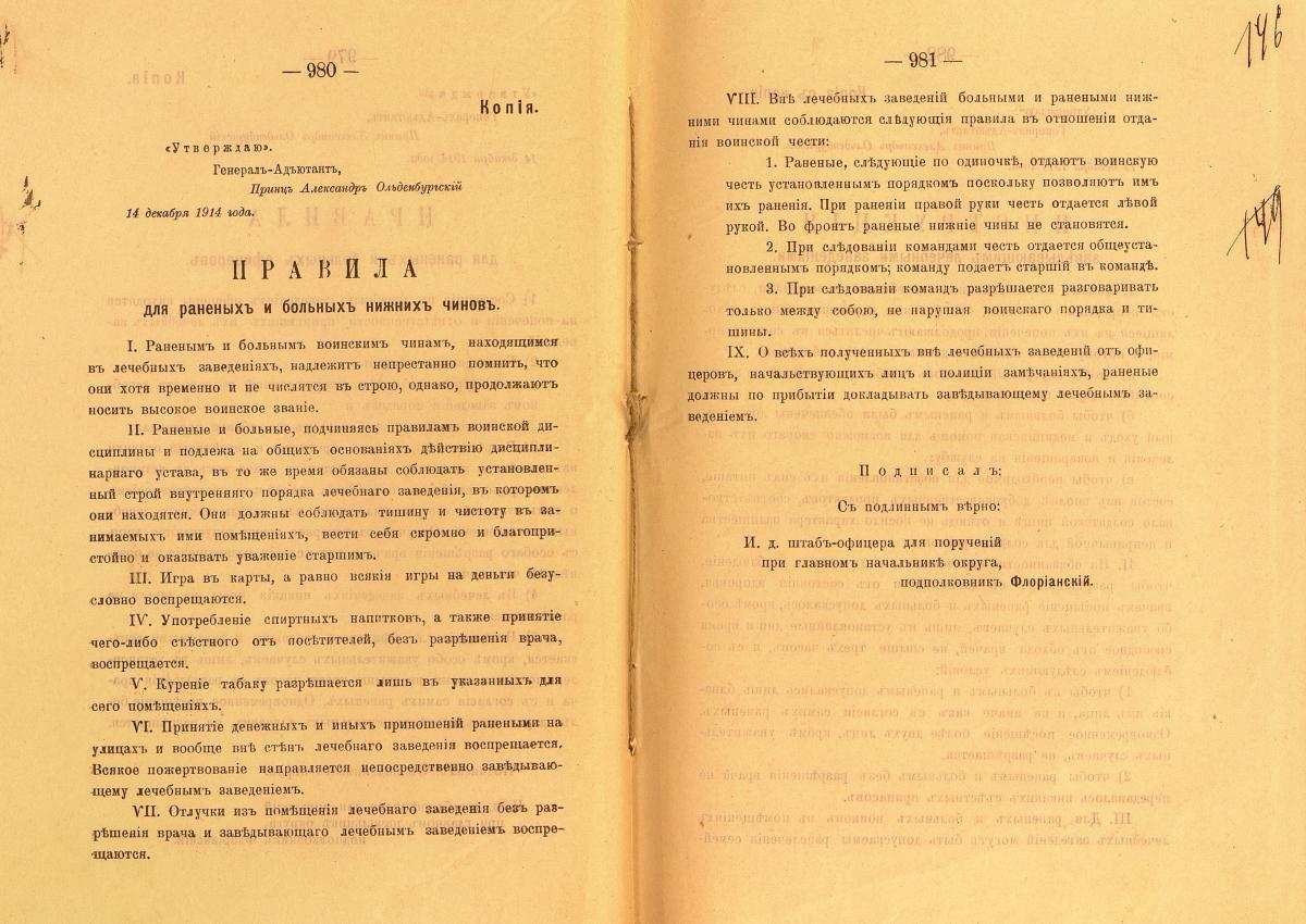 Правила для раненых и больных офицеров, а также лиц нижних воинских чинов, находящихся на лечении в лечебных заведениях. 14 декабря 1914 2